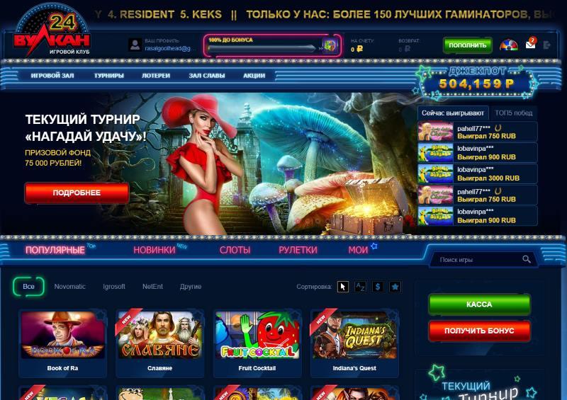 Casino vulcan 24 официальное зеркало