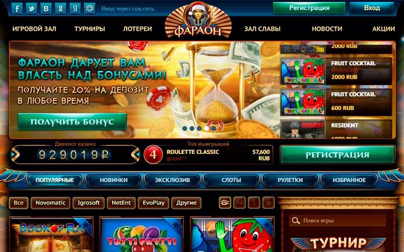 фараон играть онлайн