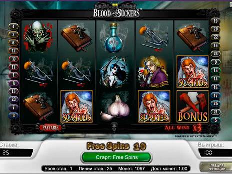 Игровые автоматы играть бесплатно вампиры казино автоматы онлайн играть