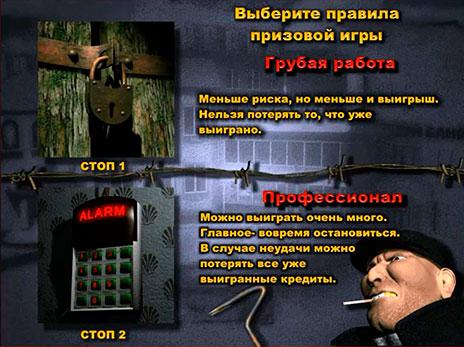 игровые автоматы вор