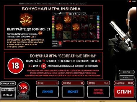 Секреты игры хитмана игровые автоматы отзывы туристов по системе рулетка в турции египте