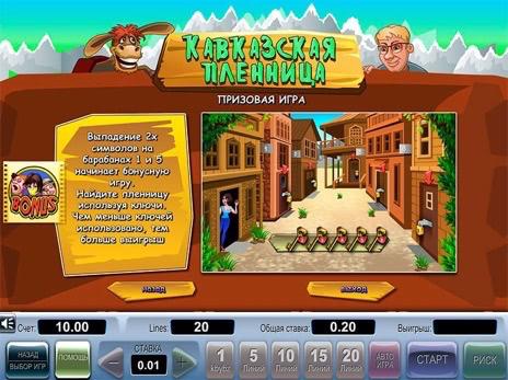 Игровые автоматы онлайн кавказская пленница рейтинг тотализаторов букмекерских контор и казино