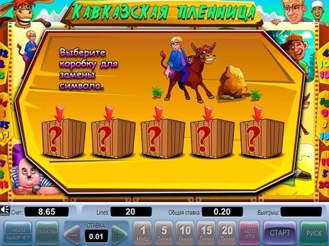 Игровые автоматы онлайн кавказская пленница скачать игровые автоматы клубнички