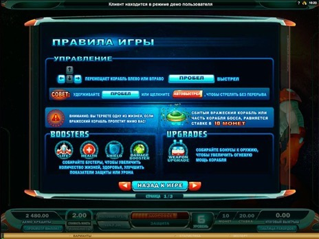 Игровые автоматы Max Damage and The Alien Attack правила игры