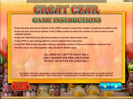 Игровые автоматы The Great Czar правила игры