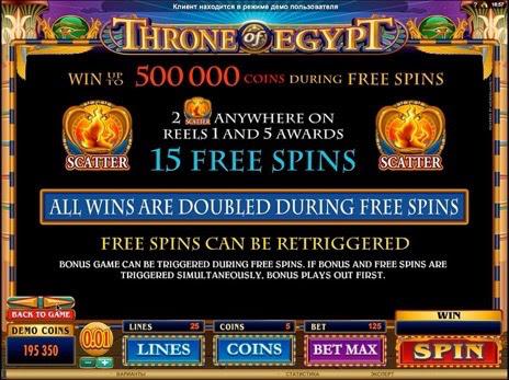 Игровые автоматы трон египта доход российского интернет казино