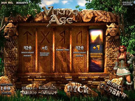 Игровые автоматы эра викингов игровые автоматы ооо русский остров екатеринбург