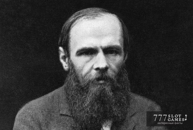 Федор Достоевский – писатель и игрок