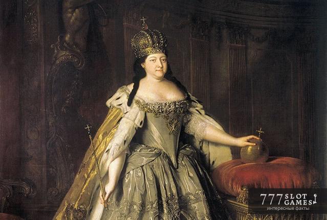 Российская императрица Анна Иоанновна проигрывала в карты специально