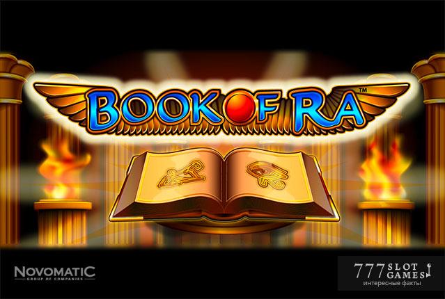Играть онлайн автоматы книжки