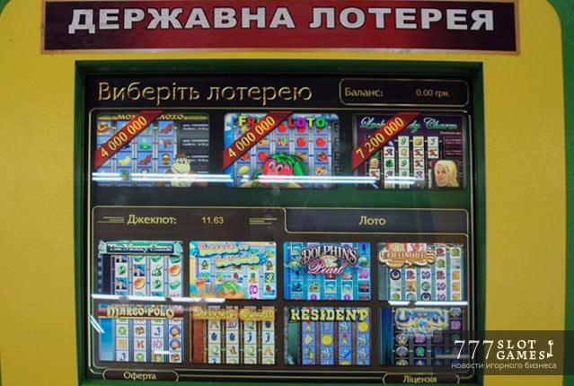 loterei-kazino-igrovie-avtomati