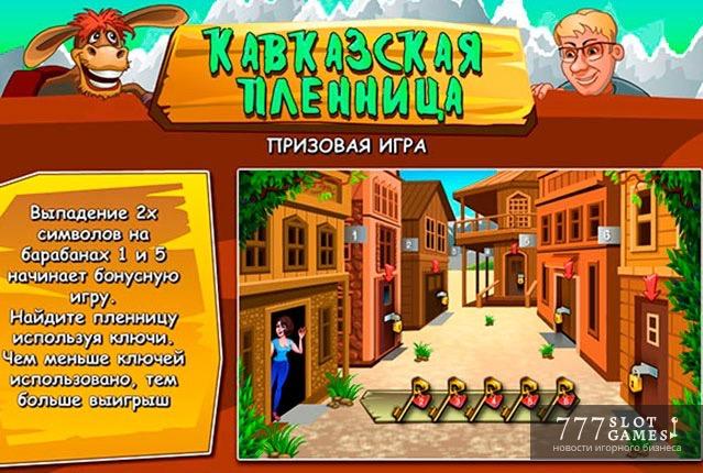кавказская пленница игровой автомат играть бесплатно
