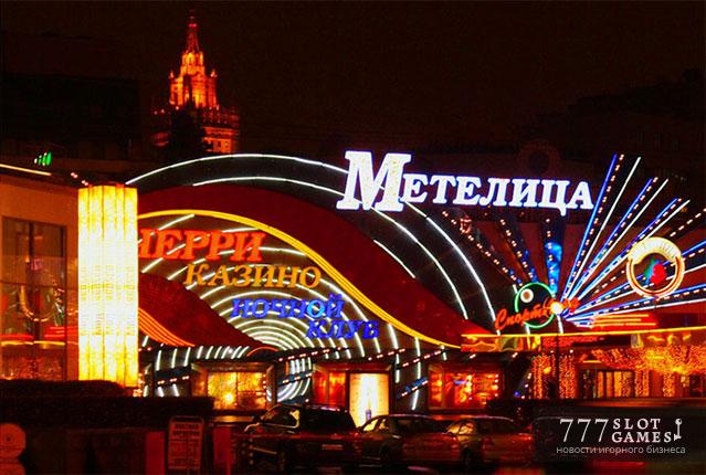 Москва / Поиск по тегам / Казино и Закон - Где казино?